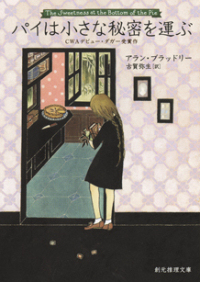 The Sweetness at the Bottom of the Pie - Japanese cover