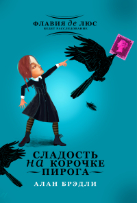 The Sweetness at the Bottom of the Pie - Russian cover 2014