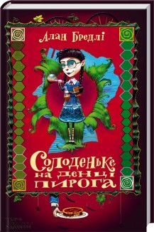The Sweetness at the Bottom of the Pie - Ukrainian cover