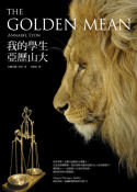 The Golden Mean - Taiwan cover