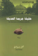 The Sweetness at the Bottom of the Pie - Arabic cover