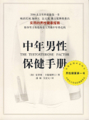 The Testosterone Factor - Chinese cover