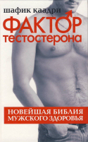 The Testosterone Factor - Russian cover